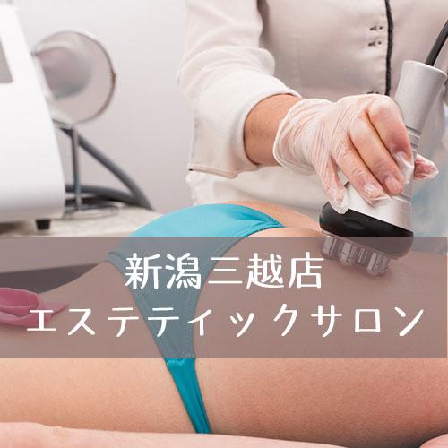 新潟三越店のエステティックサロン「ソシエ」で体験エステが受けられるって本当なの?