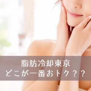 東京で脂肪冷却が一番お得にできるのはどこ?おすすめのエステを厳選紹介!
