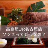 高島屋JR名古屋店のエステ「ソシエ」ってぶっっちゃけどうなの?