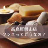 高島屋岡山店のエステ「ソシエ」ってどうなの?評判ぶっちゃけます!