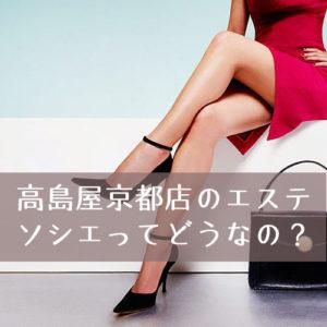 高島屋京都店のエステ「ソシエ」の体験エステって勧誘はない?真実ぶっちゃけます!