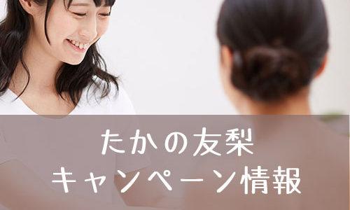 【体験エステ】たかの友梨のキャンペーンって何がある?実は今、超お得なキャンペーン中です!