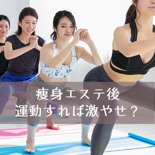 痩身エステと運動で激痩せ?併用がおすすめの理由はこれ!