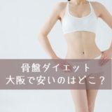 大阪で人気の骨盤ダイエットはどこ?歪みを整えてシェイプアップ!
