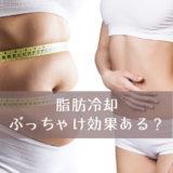 脂肪冷却ってぶっちゃけ効果あるの?効果や副作用を徹底解説!