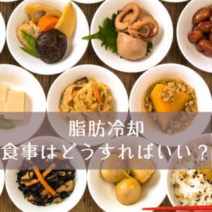 脂肪冷却後の食事はどうすればいい?たくさん食べても大丈夫?