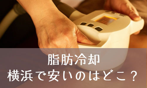 横浜での脂肪冷却エステの選び方!安くてお得なのはココ!