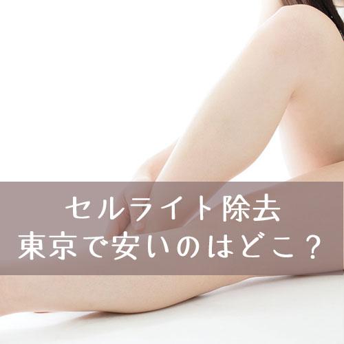 東京でセルライト除去が安いエステはどこ?サロン選びは慎重に。