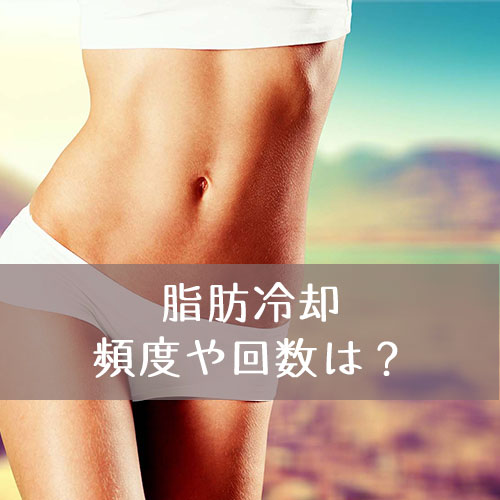 脂肪冷却の頻度はどれくらい?回数はどれくらいすればいいの?