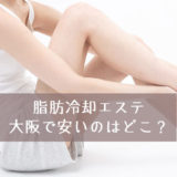 大阪で安い脂肪冷却ってどこが人気?おすすめのエステを紹介します