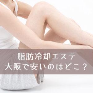 大阪で安い脂肪冷却の体験エステってどこが人気?おすすめのエステを紹介します