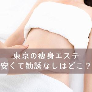 東京で勧誘なしの痩身エステはどこ?モニター並に安いサロンを厳選しました
