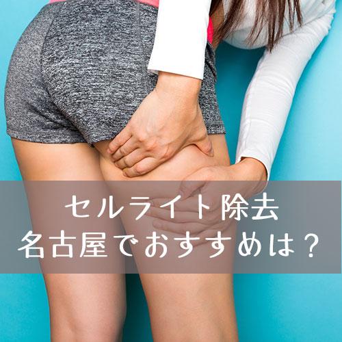 名古屋で安いセルライト除去はどこ?おすすめのセルライト除去エステをまとめました