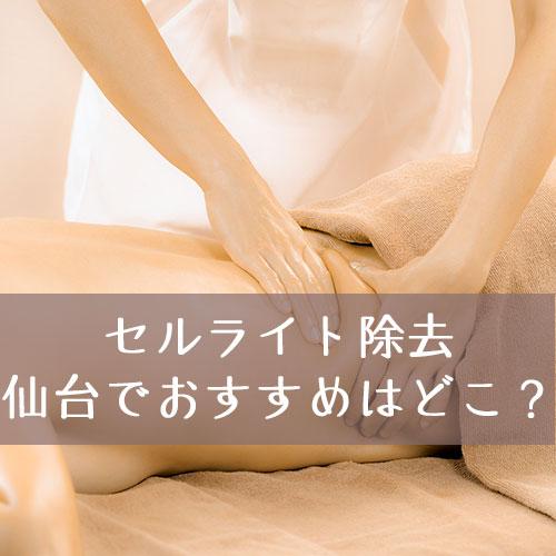 仙台でおすすめのセルライト除去はどこ?人気のエステから安いものだけを厳選しました